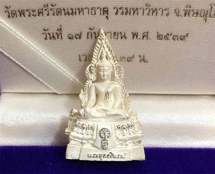 พระพุทธชินราช รุ่น เฉลิมพระเกียรติสมเด็จพระเทพรัตนราชสุดา สธ. ปี ๒๕๓๙ เนื้อเงิน  (เช่าบูชาไปแล้ว)