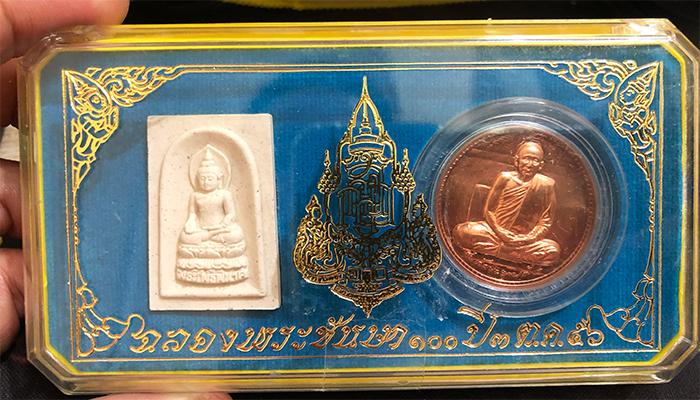 เหรียญสมเด็จพระสังฆราชเจ้า กรมหลวงวชิรญาณสังวร และพระผงไพรีพินาศ รุ่น 100 ปีชุด (เช่าบูชาไปแล้ว)