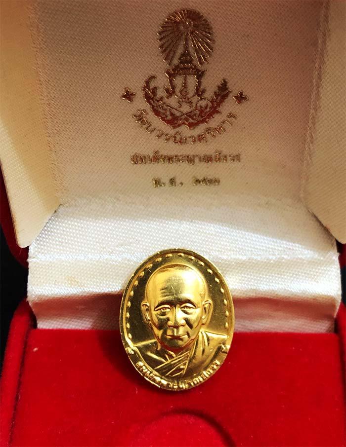 เหรียญสมเด็จพระญาณสังวร สมเด็จพระสังฆราช วัดบวรนิเวศ เนื้อทองคำ พิมพ์เล็ก 12 กรั(เช่าบูชาไปแล้ว)