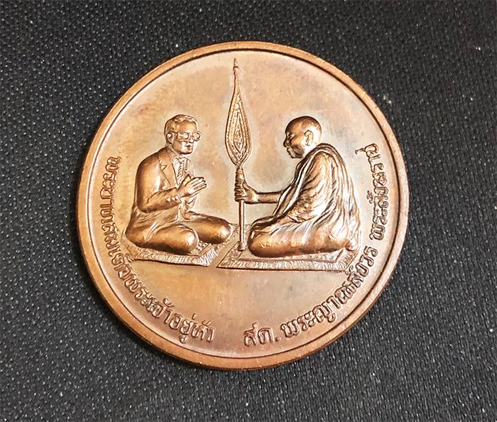 เหรียญสนทนาธรรม ทองแดง วัดบวรนิเวศ  ด้านหน้าสมเด็จพระญาณสังวรฯ และ รัชกาลที่  (เช่าบูชาไปแล้ว)