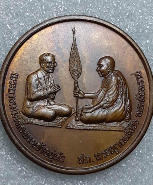 เหรียญสนทนาธรรม ทองแดง วัดบวรนิเวศ  ด้านหน้าสมเด็จพระญาณสังวรฯ และ รัชกาลที่ 9 ปี 2543 หายาก....ครับ