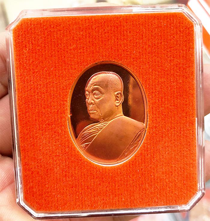 เหรียญรูปเหมมือน สมเด็จพระวันรัต รุ่นแรก รุ่น 80 ปี สมเด็จพระวันรัต เจ้าอาวาส (เช่าบูชาไปแล้ว)