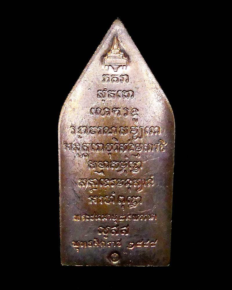 เหรียญพระนิรันตราย ญสส. สมเด็จพระสังฆราช วัดบวรนิเวศ ปี 2545 พร้อมกล่อ(เช่าบูชาไปแล้ว) 2