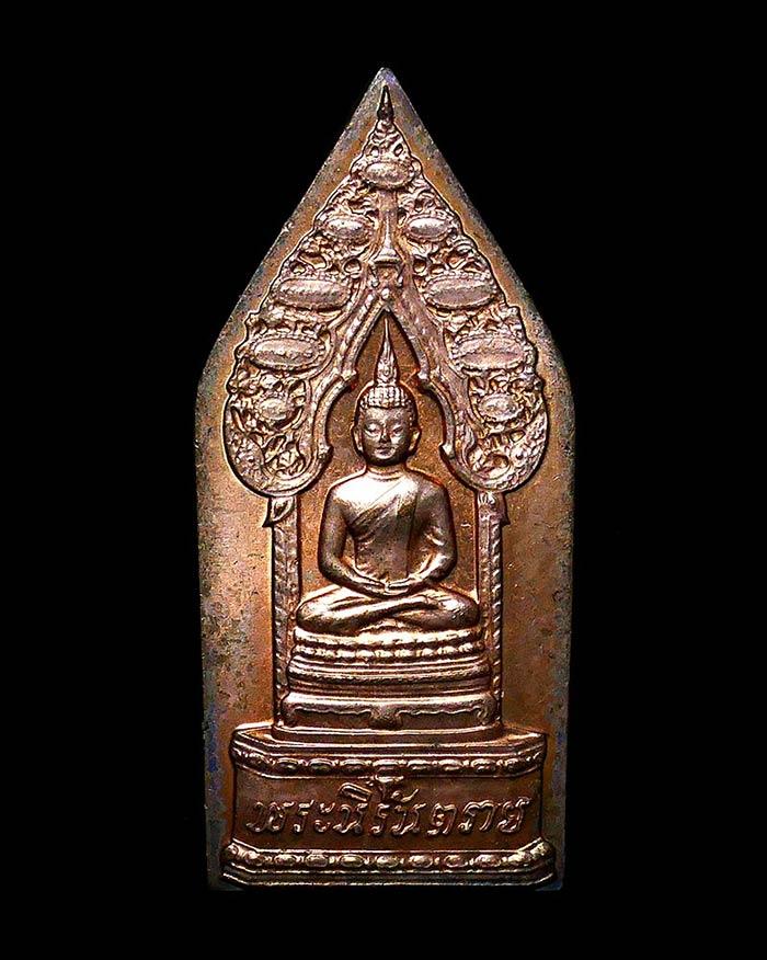 เหรียญพระนิรันตราย ญสส. สมเด็จพระสังฆราช วัดบวรนิเวศ ปี 2545 พร้อมกล่อ(เช่าบูชาไปแล้ว) 1