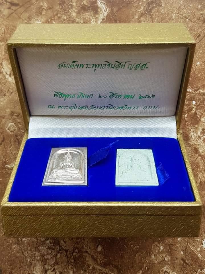 เหรียญพระพุทธชินสีห์ เนื้อเงิน รุ่น 80 พรรษา สมเด็จพระญาณสังวร สมเด็จพระสั(เช่าบูชาไปแล้ว)