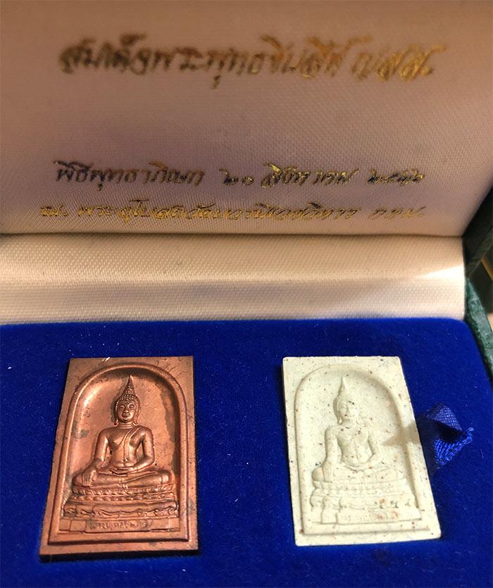 พระพุทธชินสีห์ ญสส.  รุ่น 80 พรรษา 2536 พิมพ์เล็ก งาม ๆ พร้อมกล่อง(1 ชุด มีเหรีย (เช่าบูชาไปแล้ว)