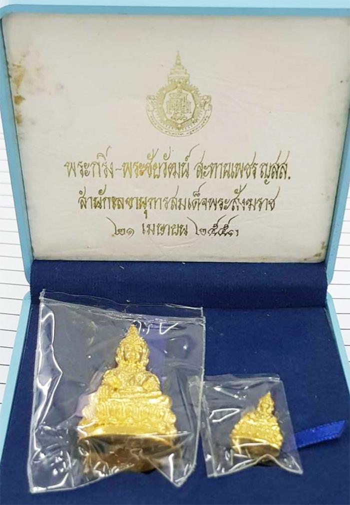 พระกริ่ง-พระชัยวัฒน์ สทานเพชร เนื้อทองทิพย์  ชุดนี้ หมายเลข 745 พร้อมกล่องเ (เช่าบูชาไปแล้ว)