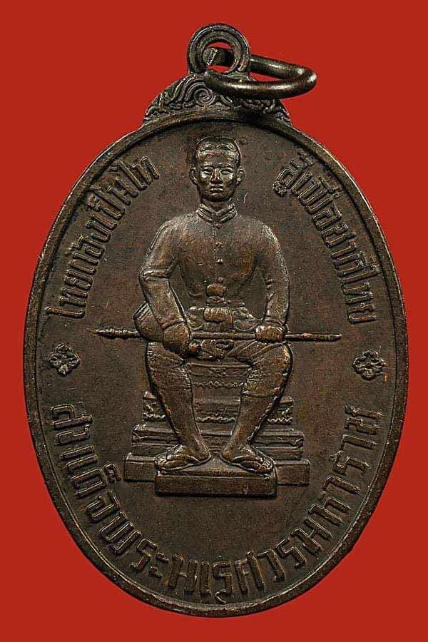 เหรียญ ๑ ในสยาม พระนเรศวรมหาราช ด้านหลัง พระไพรีพินาศ ในหลวง ร.9 พระราชทา (เช่าบูชาไปแล้ว)