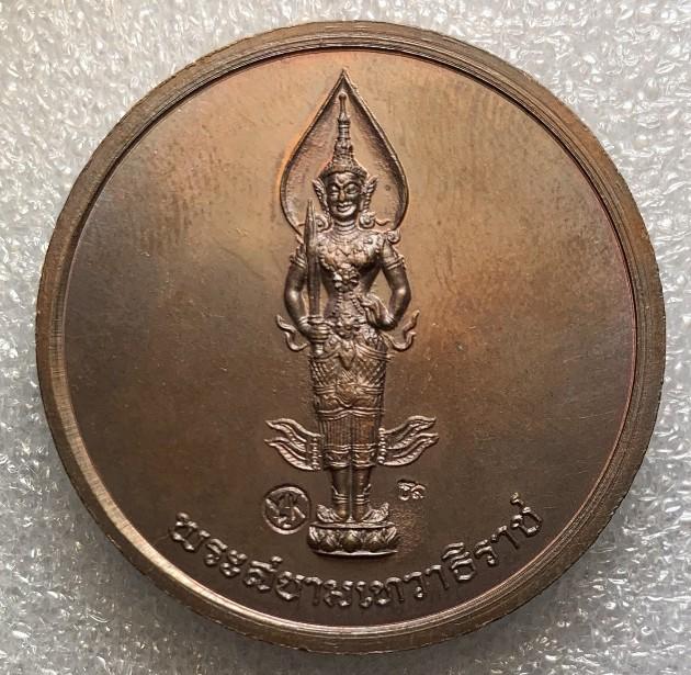 เหรียญสนทนาธรรมY2K ทองแดง วัดบวรนิเวศ  ด้านหน้าสมเด็จพระญาณสังวรฯ  (เช่าบูชาไปแล้ว)
