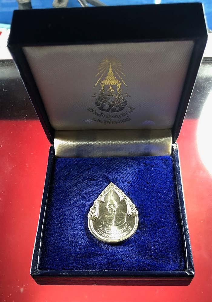 เหรียญสมเด็จพระสังฆราชเจ้า กรมหลวงวชิรญาณวงศ์ ปี 2525 (เนื้อเงิน) พร้อมกล่องเดิ(เช่าบูชาไปแล้ว)
