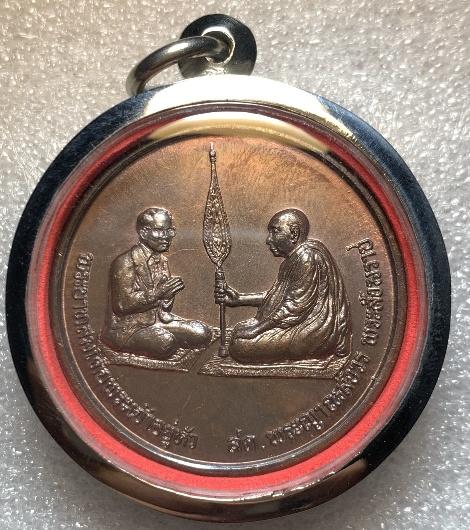 เหรียญสนทนาธรรมY2K ทองแดง ด้านหน้าสมเด็จพระญาณสังวรฯ และในหลวง ร. (เช่าบูชาไปแล้ว)