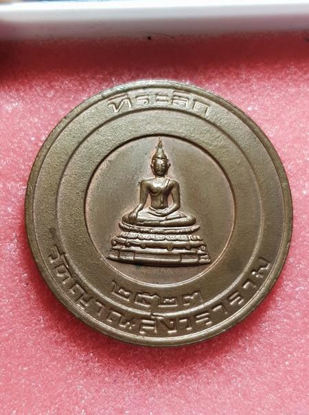 เหรียญบาตรน้ำมนต์ หลังลายเซ็นพระนาม สด.พระญาณสังวร ที่รฤกษ์ทรงวางศิลาฤกษ์พระอุ(เช่าบูชาไปแล้ว)
