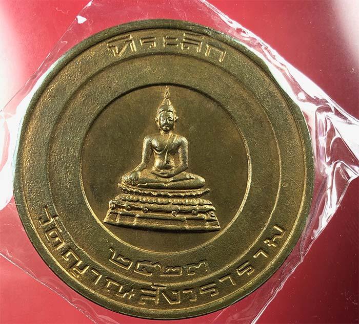 เหรียญบาตรน้ำมนต์ หลังลายเซ็นพระนาม สด.พระญาณสังวร ที่รฤกษ์ทรงวางศิลาฤกษ์(เช่าบูชาไปแล้ว)