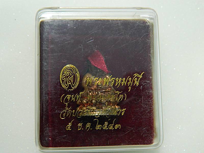 พระกริ่งอุดมสมบูรณ์ (กริ่งปุ้มปุ้ย) เนื้่อทองผสม ปี 2543 สมเด็จพระวันรัต เจ้าอาว(เช่าบูชาไปแล้ว)