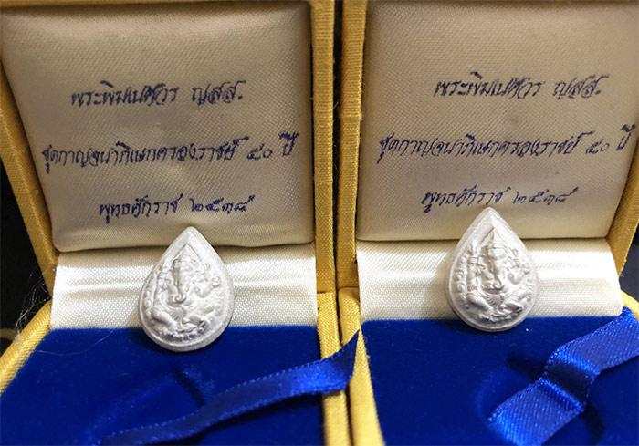 เหรียญพระพิฆเนศวร ญสส. เนื้อเงิน  จัดสร้างเนื่องในวาระปีกาญจนาภิเษก ครองราช 50 ปี มาทีเดียว2 กล่อง