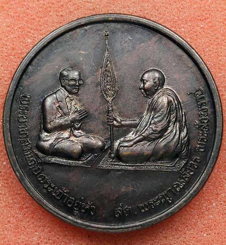 เหรียญสนทนาธรรมY2K ทองแดง วัดบวรนิเวศ  ด้านหน้าสมเด็จพระญาณสังวรฯ และในห(เช่าบูชาไปแล้ว)