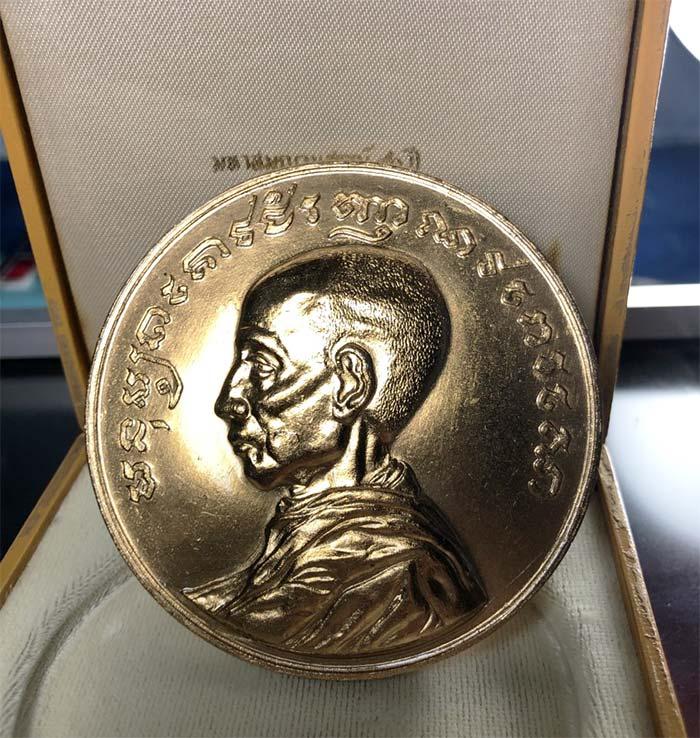 เหรียญสมเด็จพระมหาสมณเจ้า กรมพระยาวชิรญาณวโรรส (ขนาด 7 ซ.ม.) เนื้อกาไหล่ทอง(เช่าบูชาไปแล้ว)