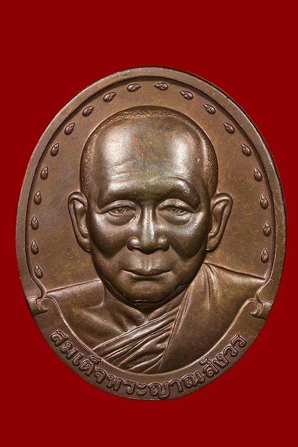 เหรียญสมเด็จญาณสังวร ปี 2528 รุ่นแรก เนื้อทองแดง  ในหลวง ร.9 สร้างถวาย องค์นี้  (เช่าบูชาไปแล้ว)