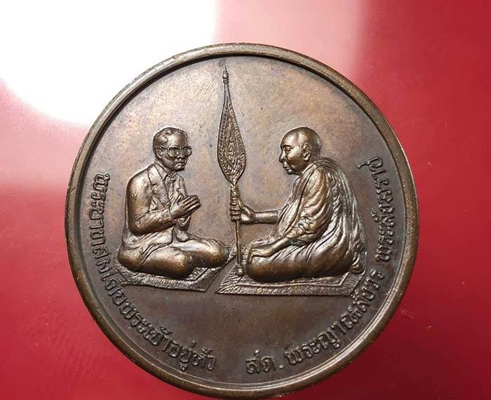 เหรียญสนทนาธรรมY2K ทองแดง วัดบวรนิเวศ  ด้านหน้าสมเด็จพระญาณสังวรฯ และในหลวงรั (เช่าบูชาไปแล้ว)