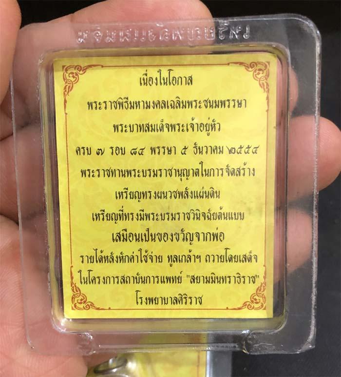 ที่สุดแห่งเหรียญมหามงคล....เหรียญทรงผนวช รุ่น พลังแห่งแผ่นดิน เนื้อทองแดง พร้อมเลี่ยมเดิมๆ 3 เหรียญ 1
