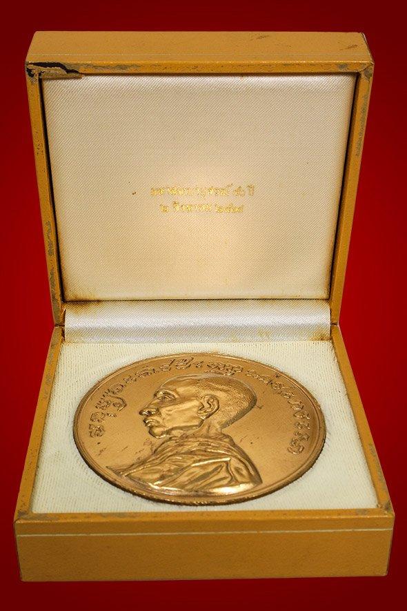 เหรียญสมเด็จพระมหาสมณเจ้า กรมพระยาวชิรญาณวโรรส (ขนาด 7 ซ.ม.) เนื้อกาไหล่ทอง วัดบวรนิเวศ ปี 2514