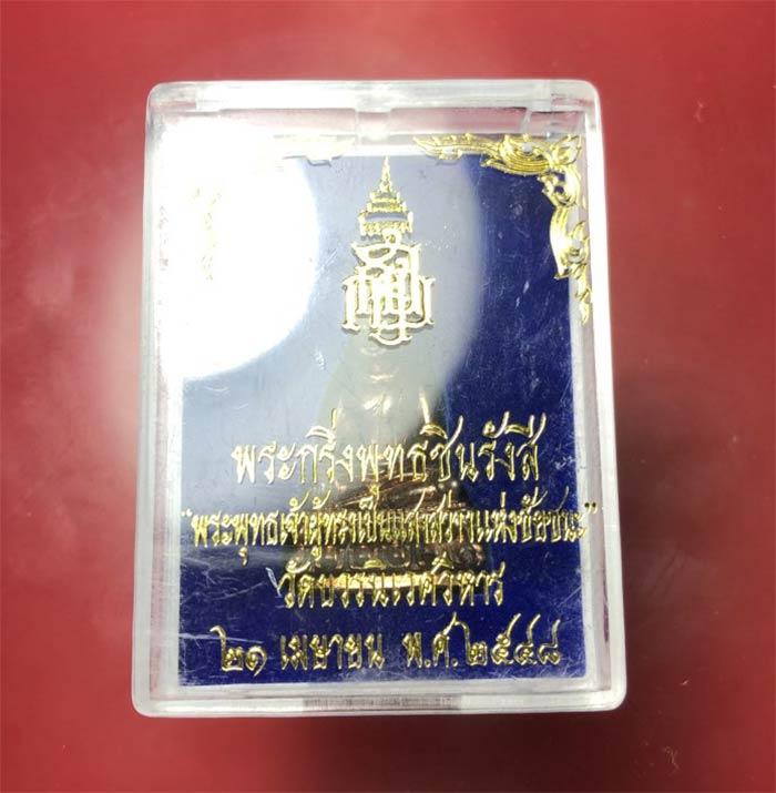 กริ่งพระพุทธชินรังษี วัดบวรนิเวศวิหาร ปี ๒๕๔๘  พร้อมกล่องเดิม ๆ สมเด็จพระญาณสังวร No.442 กล่องเดิมๆ 5