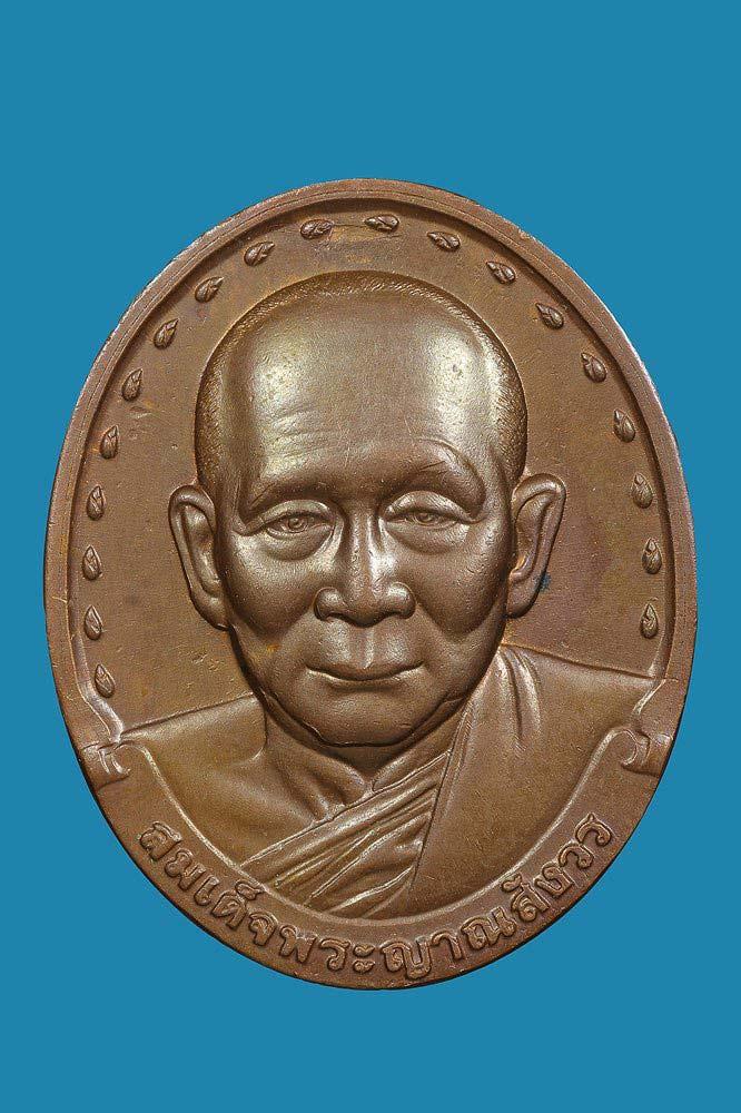 เหรียญสมเด็จญาณสังวร ปี 2528 รุ่นแรก เนื้อทองแดง  ในหลวง ร.9 สร้างถวาย  ที่ (เช่าบูชาไปแล้ว)