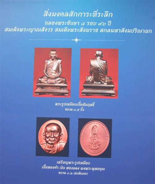 1 ใน 1900  เหรียญๆ สมเด็จพระญาณสังวร รุ่นฉลองพระชันษา 96 ปี พ.ศ. 2552 เนื้อเงิน  +เลี่ยม ราคาจองเลย. 6
