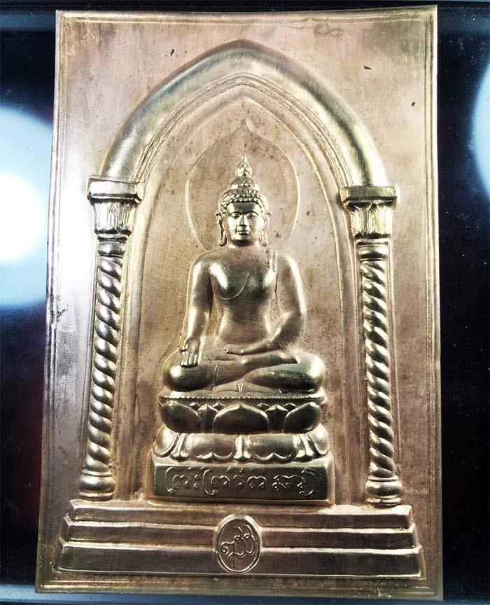 แผ่นปั๊มบูชาพระไพรีพินาศ เนื้อทองแดง  วัดบวรนิเวศ ปี 2535 สมเด็จพระสังฆราชเจ้า ฯ ทรงอธิฏฐานจิตฯ งาม