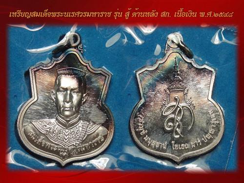 เหรียญสมเด็จพระนเรศวรมหาราช รุ่น สู้  ด้านหลัง สก. เนื้อเงิน ปี 2548   สวยงามสภาพใหม่เอี่ยม
