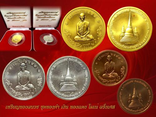 เหรียญทรงผนวช ชุดทองคำ เงิน ทองแดง วัดบวรนิเวศวิหาร ปี 2551 ผลิตโดย โมเน่ เดอร์ ปารีส ประเทศฝรั่งเศส
