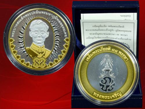 เหรียญที่ระลึกเฉลิมพระเกียรติ 88 พรรษา ในหลวงรัชกาลที่ 9 เนื้อเงินแท้เคลือบทองคำ  งามมากๆ เลขมหามงคล