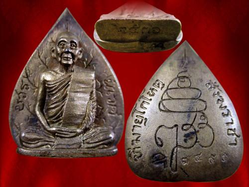 เหรียญใบโพธิ์ 80 พรรษา สมเด็จพระญาณสังวร สมเด็จพระสังฆราช ปี 2536 เนื้อนวะ (ไม่มีกล่อง)