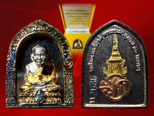 เหรียญสมเด็จหลวงพ่อทวด มวก. รุ่นเฉลิมพระเกียรติ 50 พรรษา ในหลวงรัชกาลที่ 10 สร้าง ปี 2544 เนื้อเงิน