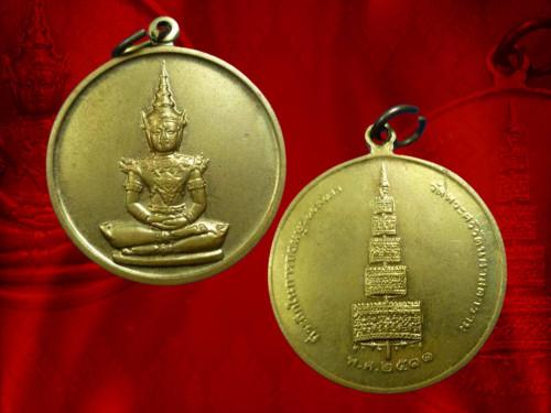 เหรียญพระแก้วมรกต รุ่นบูรณะฉัตร ปี 2531 เนื้อทองเหลือง