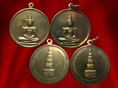 เหรียญพระแก้วมรกต รุ่นบูรณะฉัตร ปี 2531 เนื้อทองเหลือง จำนวน 2 เหรียญ