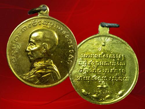 เหรียญสมเด็จพระมหาสมณเจ้า กรมพระยาวชิรญาณวโรรส เนื้อทองเหลืองกาไหล่ทอง วัดบวรนิเวศ สร้างปี 2514