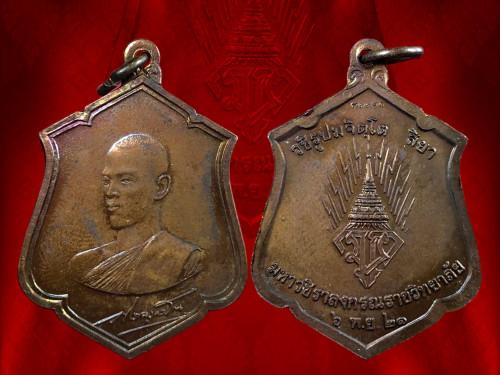 เหรียญทรงผนวช รัชกาลที่ 10 เนื้อทองแดง ปี 2521