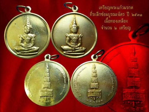 เหรียญพระแก้วมรกต เนื้อทองเหลือง รุ่นบูรณะฉัตร วัดพระแก้ว ปี 2531  จำนวน 2 เหรียญ