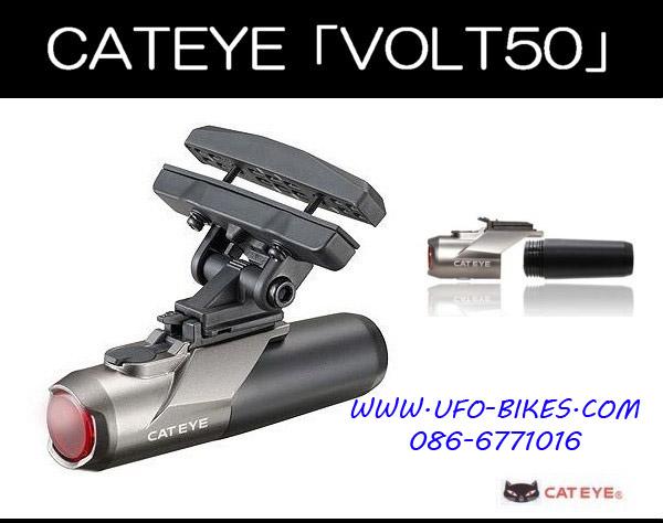 ไฟท้าย CATEYE VOLT-50