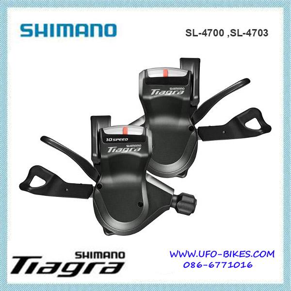 มือเกีย Tiagra  SL-4700 สำหรับแฮนด์ตรง