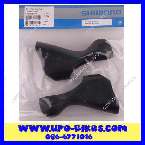 ยางหุ้มมือเกียเสือหมอบ SHIMANO ST-6700
