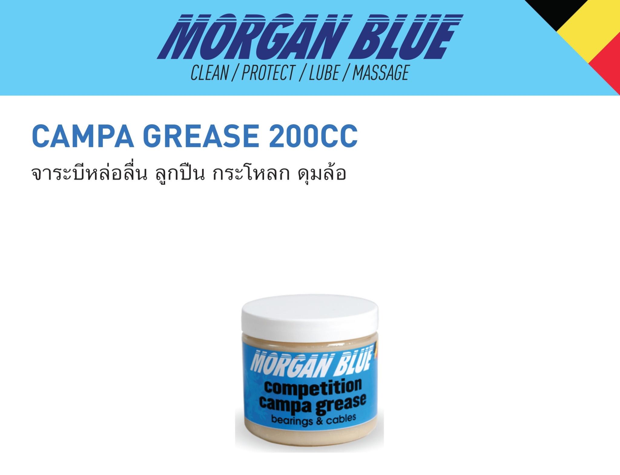 จารบี MORGAN BLUE