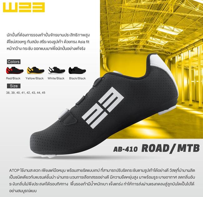 รองเท้าWheeler รุ่น WL23