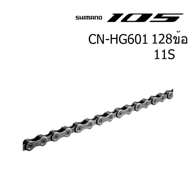 โซ่105/SLX CN-HG601 11สปีด 128ข้อ ไม่มีข้อต่อโซ่