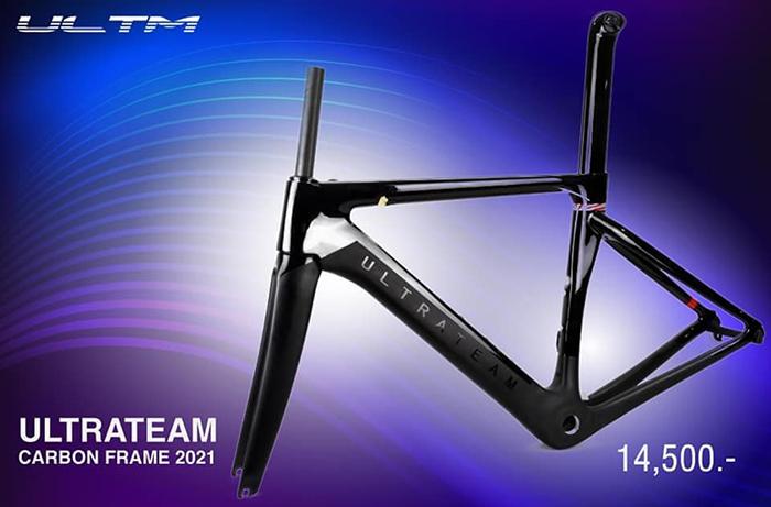 เฟรม Ultrateam carbon 2021