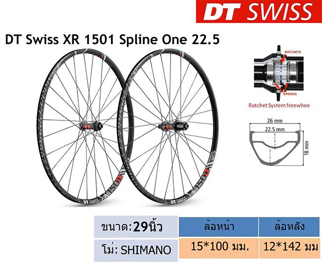 ชุดล้อดิส DT Swiss XR1501 SPLINE ONE 22.5 29นิ้ว