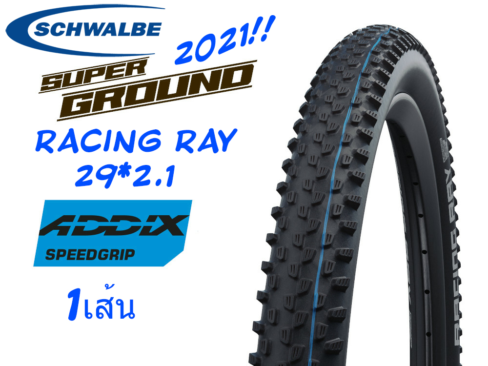 ยางนอก SCHWALBE รุ่น RACING RAY SUPER GROUND 2021 ขอบพับ