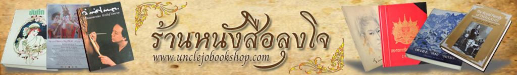 ร้านหนังสือลุงโจ