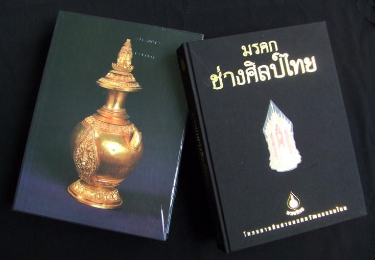 มรดกช่างศิลป์ไทย